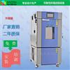 SMC-80PF80L高低温湿度试验低温箱-40度到150度