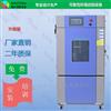 80L高低温湿度试验低温箱0度到150度