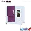 GX-3000-CH东莞高鑫快速温变试验箱