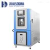 HD-E702-100K小型恒温恒湿试验箱