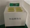 云南恒温解冻仪CYRJ-4D全自动干式化浆机