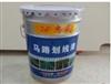 HCB86-32丙烯酸马路划线漆