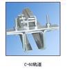 C-60 轨道