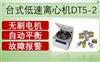DT5-2自动平衡离心机