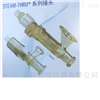 STCI1700000 STCI1700100CPC STEAM-THRU®系列接頭