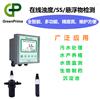 GP在線投入式濁度儀,自來水廠在線SS分析儀