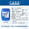 优质供应商知名品牌专业生产雷竞技newbee官网锅炉清灰剂