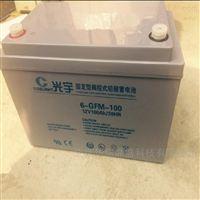 12V38AH 光宇蓄电池6-GFM-38C 安防设备系统