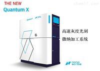 Nanoscribe高速灰度光刻微纳加工打印系统